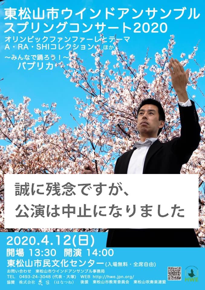 スプリングコンサート2020「公演中止」のお知らせ
