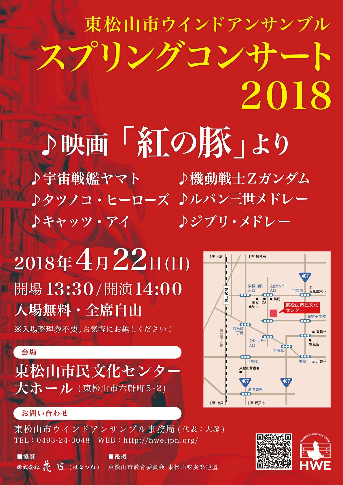 スプリングコンサート2018 開催のお知らせ